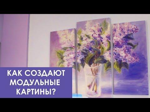 """ПРОИЗВОДСТВО МОДУЛЬНЫХ КАРТИН от компании  """"АСТА М"""""""