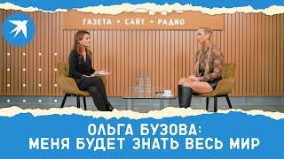 Ольга Бузова: Меня будет знать весь мир