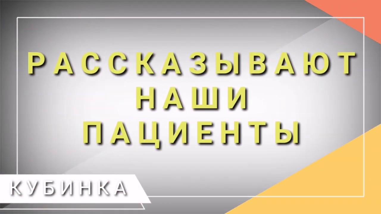 """Центр реабилитации"" санаторий им. Герцена. Отзыв пациента ..."