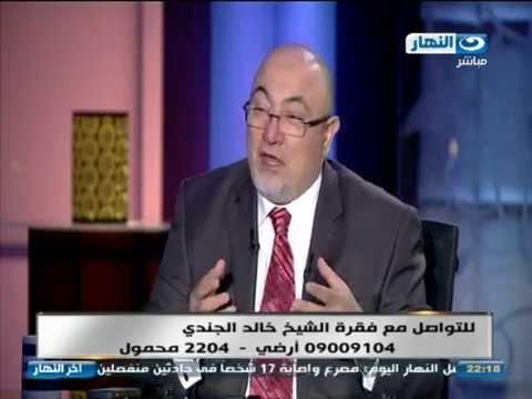 #اخرالنهار | خالد الجندى : لا يوجد ختان ولكن خفاض وهو ليس...