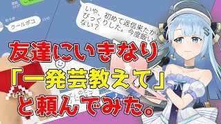 【LINE】友達にいきなり「一発芸教えて!」と頼んだら!?【VTber】