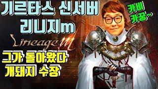 ▶카비◀리니지m 총사1위 만만업 신섭 기르6섭 만만하청업체 생방송
