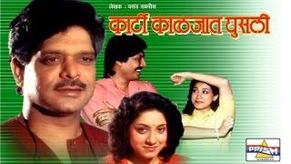 Karti Kaljat Ghusli - Marathi Natak