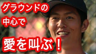 工藤阿須加さんかっこいいですよね! ルーズベルトゲームでは本当に手に...
