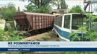 У Дніпрі трамвай зіштовхнувся з вантажним потягом