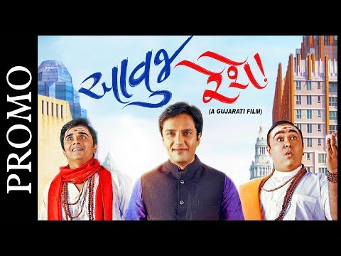 TRAILER Aavuj Reshe | New Gujarati Film |...