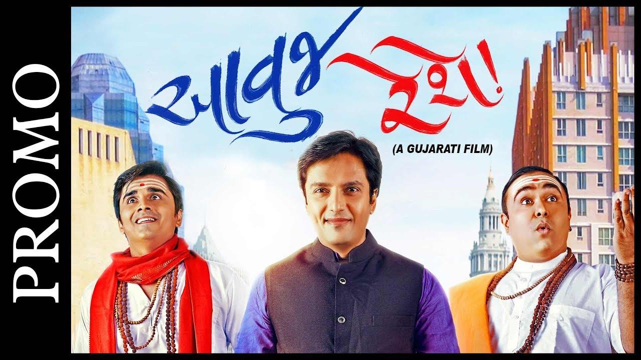 TRAILER Aavuj Reshe   New Gujarati Film   આવુજ રેશે ટ્રેલર   In Cinemas  20th April 2018