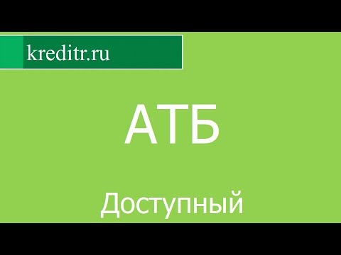 АТБ обзор кредита «Доступный» условия, процентная ставка, срок