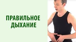 Йогатерапия с Вячеславом Смирновым. Правильное Дыхание