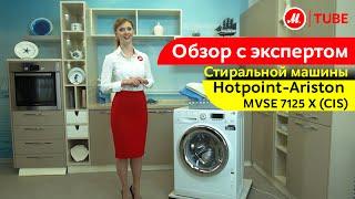 Видеообзор стиральной машины Hotpoint-Ariston MVSE 7125 X (CIS) с экспертом М.Видео(Большой объем загрузки, технологии экономии и современные технологии стирки делают стиральную машину..., 2014-08-08T11:33:35.000Z)