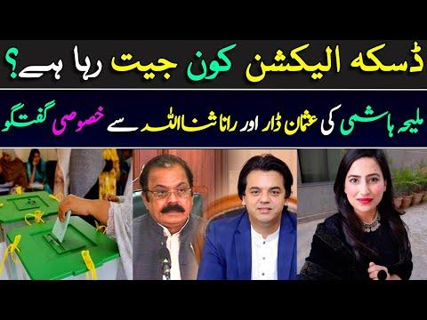 Maleeha Hashmi: ڈسکہ الیکشن سے PTI کو کیا سبق سیکھنا چاہئے؟