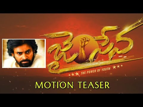 Jai Sena Movie Motion Poster | Latest Telugu Movie Posters 2019 | NewsQube