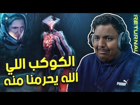 الكوكب اللي الله يحرمنا منه ! | Returnal