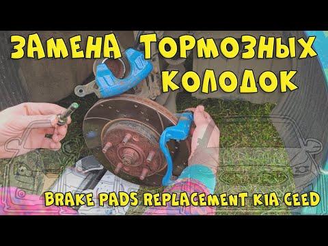 Замена передних тормозных колодок на KIA ceed - brake pads replacement KIA ceed