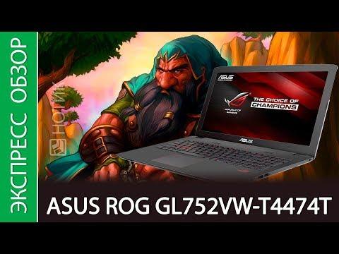 Экспресс-обзор ноутбука ASUS ROG GL752VW-T4474T