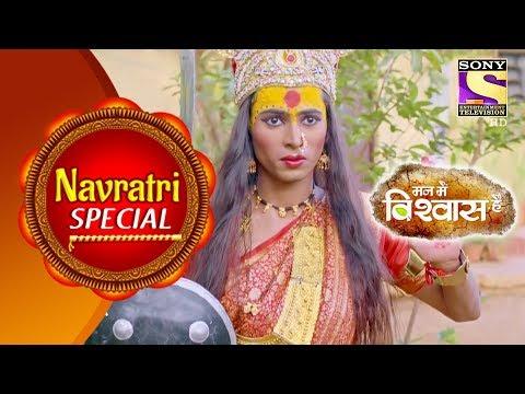 Navratri Special | Mann Mein Vishwaas Hai | Bhawani Devi