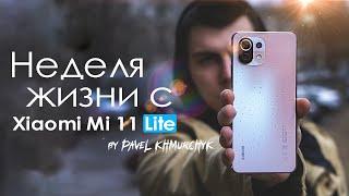 НЕДЕЛЯ с Xiaomi Mi 11 Lite | ОНО ТОГО НЕ СТОИТ | ПЛЮСЫ и МИНУСЫ