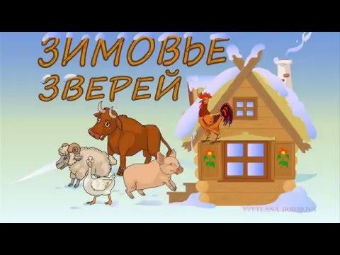 сказка Зимовье зверей русские сказки