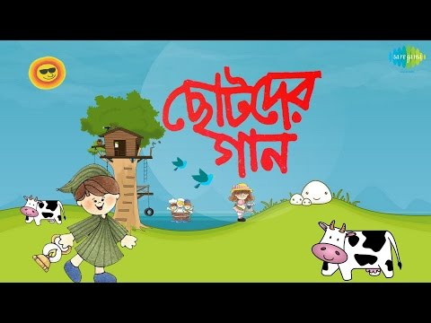 Chhotoder Gaan | Bengali Nursery Songs | Audio Jukebox | R D Burman, Hemanta Mukherjee, Bani Ghoshal