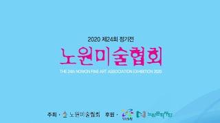 [온라인 전시회] 제 24회 노원미술협회 정기전