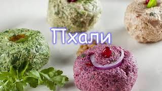 25 блюд грузинской кухни, которые обязательно нужно попробовать