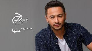 Hamada Helal - Estaktarouk Alaya - Official Lyrics Video | حمادة هلال - استكتروك عليا - كلمات