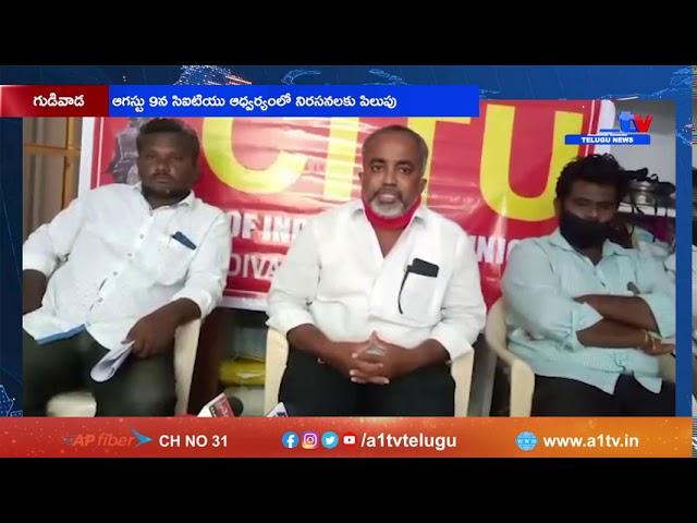 గుడివాడ ఆగస్టు 9న  సిఐటియు ఆధ్వర్యంలో నిరసనలకు పిలుపు || A1TV TELUGU NEWS