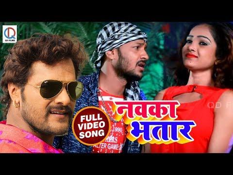 Khesari Lal Yadav का New भोजपुरी Video Song - नवका भतार के - Navka Bhatar Ke - Bhojpuri SOngs 2018 thumbnail