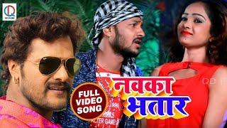 Khesari Lal Yadav का New भोजपुरी Video Song - नवका भतार के - Navka Bhatar Ke - Bhojpuri SOngs 2018