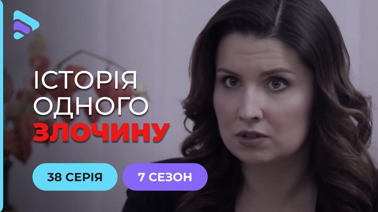 Багатоходівка | Історія одного злочину | 7 сезон