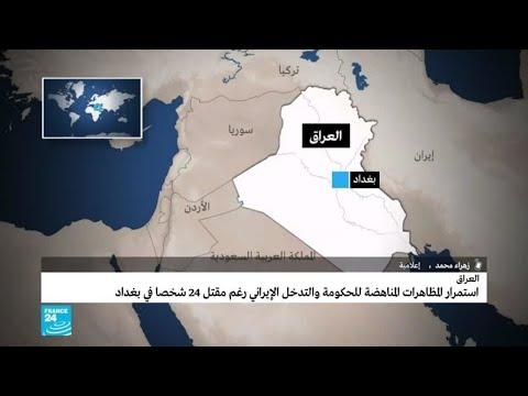 هل من أفق لتشكيل حكومة في العراق؟  - نشر قبل 3 ساعة