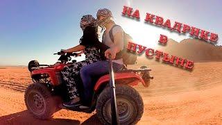 Покатушки в пустыне на квадроцикле зимой в Египте. Экстримальная экскурсия.