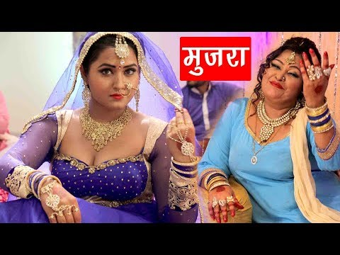 पिया पिया (मुजरा) - Kajal Raghwani - Aise Ee Jiuwa Jare - Muqaddar - Bhojpuri Item Song
