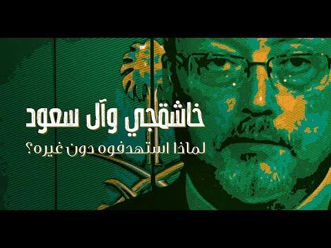 خاشقجي وآل سعود.. لماذا استهدفوه دون غيره؟