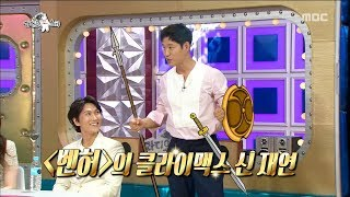 [RADIO STAR] 라디오스타 -  Yoo Jun-sang, Park Eun-tae CG action was the source of the alive!20170816
