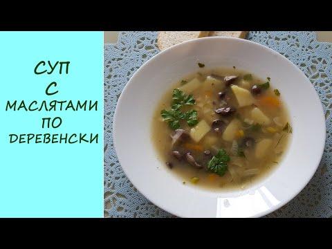Грибной суп из маслят в мультиварке