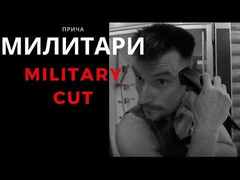 Мужская прическа в стиле Милитари своими руками DIY Military Cut
