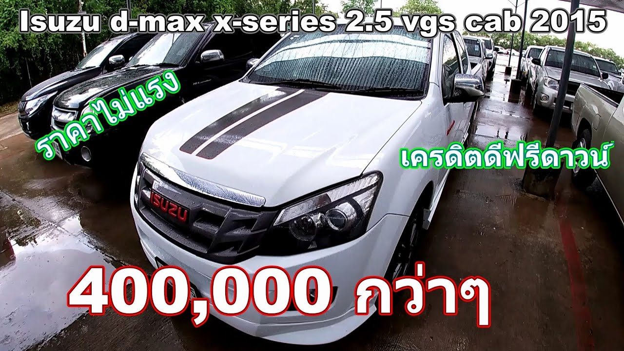 Isuzu d-max x-series 2.5 vgs cab 2015