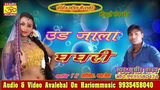 उड़ जाला घघरी /// Singer Sudhir Yadav /// Bhojpuri Supar Hit Song 2018