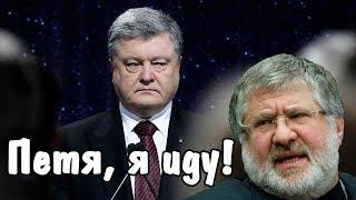Порошенко в шоке! Коломойский идет в ПРЕЗИДЕНТЫ!