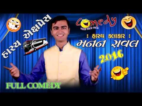 Gujarati Comedy Express  Manan Raval  Gujarati Jokes 2016