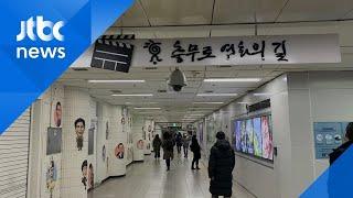 [주말& 떠나요] 영화감상·전시·편집까지…충무로역 '오…