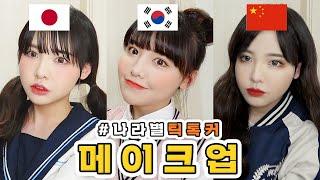 틱톡에서 유행하는 #나라별메이크업 한국중국일본 어떻게 …