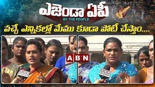 Agenda AP | Kadapa Transgenders Facing Problems From Government | ABN Telugu