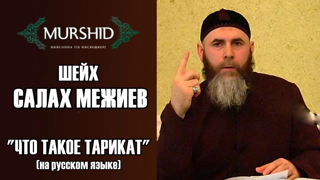 """Четкий ответ на вопрос """"Что такое Тарикат?"""" (на русском ..."""