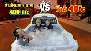 ร้อน-40-องศา-vs-น้ำแข็ง-400-กิโลท้ายรถกระบะ