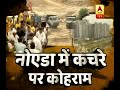 Noida Residents Protest Against Dumping Yard In Sector 123 | ABP News