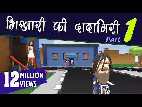 MAKE JOKE ON:- BHIKHARI KI DADAGIRI NEW FUNNY VIDEO (KOMEDY KE KING)