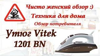 Чисто женский обзор / Утюг VITEK 1201 BN
