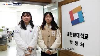[한밭대학교] 02. 학생증 발급 안내